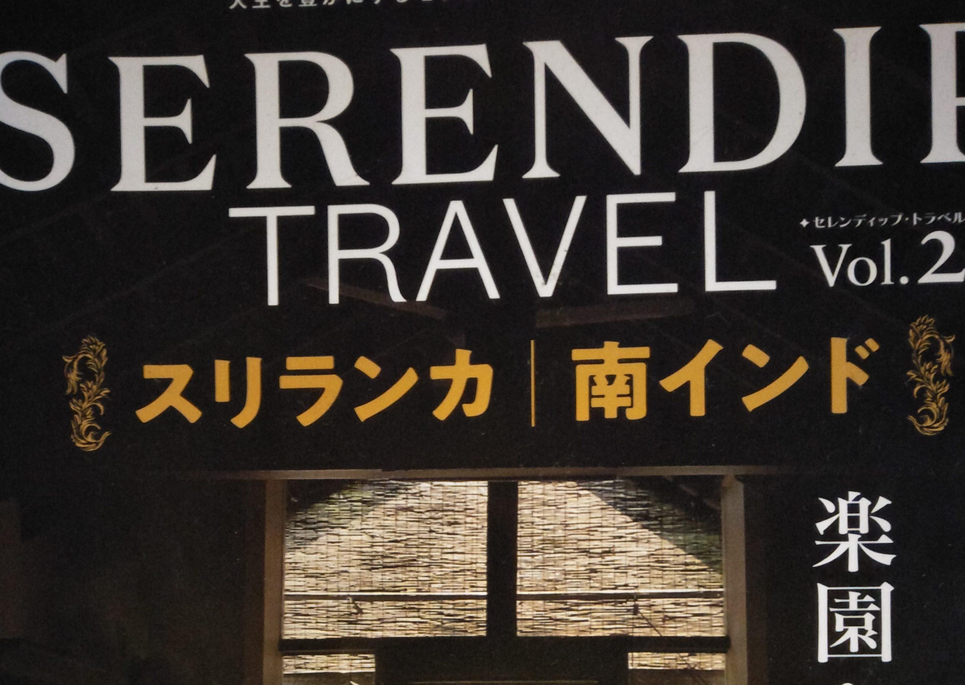 雑誌「SERENDIP」TRAVELに掲載されました。