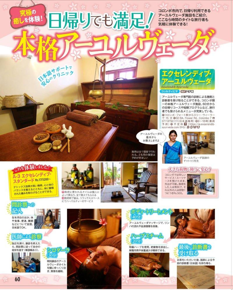 2019年4月9日発売!「るるぶ」に掲載されています。