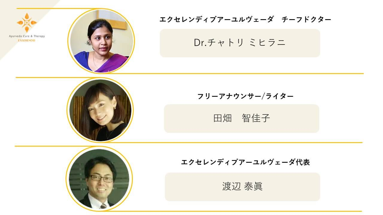 【第7回/10】Dr.チャトリのWeekendライブ /アーユルヴェーダの基礎がわかるオンライン講座