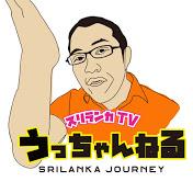 スリランカTV【うっちゃんねる】に当店のオンライン診断が配信されました!